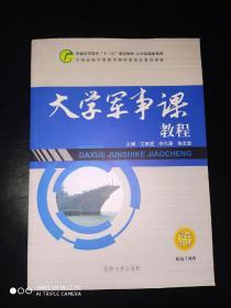 """普通高等教育""""十三五""""规划教材·公共基础课系列:大学军事课教程"""
