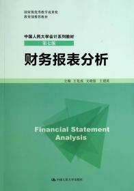 财务报表分析 王化成 第七版 中国人民大学出版社