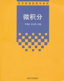 微积分 于伟红 王义东 清华大学出版社