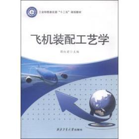 飞机装配工艺学 薛红前 西北工业大学出版社