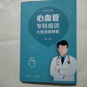 心血管专科培训大查房病例集(第一卷)
