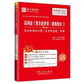 高鸿业《西方经济学(微观部分)》(第6版 笔记和课后习题含考研真题详解)85成新