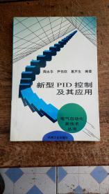 新型PID控制及其应用