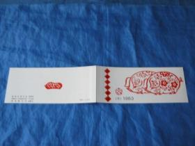 生肖文化系列:1983年生肖猪小本票(第一轮生肖邮票小本票)一本(保真)(生肖文化:生肖纪念品、生日礼品)