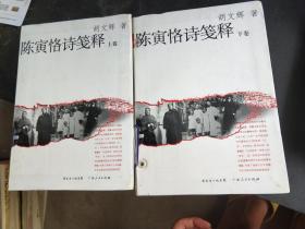 陈寅恪诗笺释(上下卷)