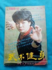 武术健身   (1989  4  )
