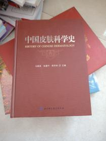 中国皮肤科学史