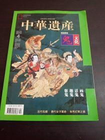 中华遗产 2015.4