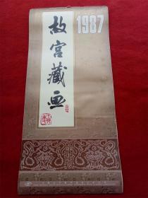 ���ф�惰������骞村��1987����瀹����汇��12���� �界�讳汉��77*35cm