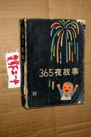 365夜故事【烟花版】上册...鲁兵主编.