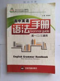 高中英语 语法手册 高一/二/三通用