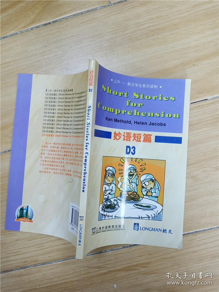 上外 朗文学生系列读物:妙语短篇D3