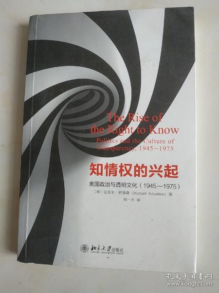 知情权的兴起:美国政治与透明文化(1945—1975)