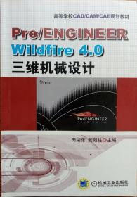 Pro/ENGINEER Wildfire4.0三维机械设计