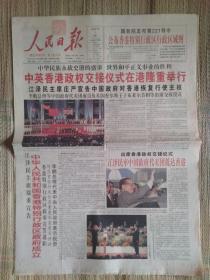 人民日报香港回归