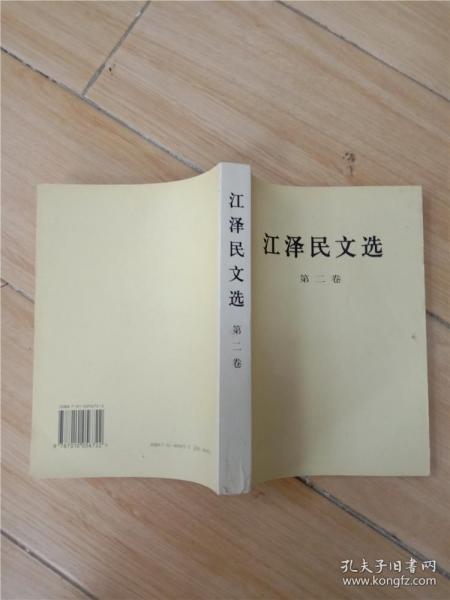江泽民文选 第二卷 (书脊受损)