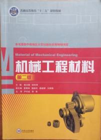 """机械工程材料(第二版)/普通高等教育""""十二五""""规划教材"""