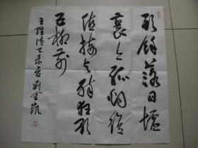 刘金凯  书法     长69厘米 宽69厘米