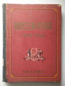 朝鲜民主主义人民共和国(1948-1958)