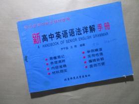 新高中英语语法详解手册  【1998年版】