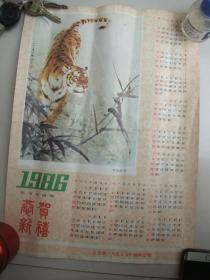 ��瀹剁��捐��骞村���伙�1986骞村勾���汇��澶у���缁у�d�����瀹��ㄤ汉姘���瀹�缂�杈��ㄨ���38cm.26cm