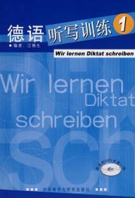 德语听写训练(1)江楠  外语教学与研究出版社 9787560050270