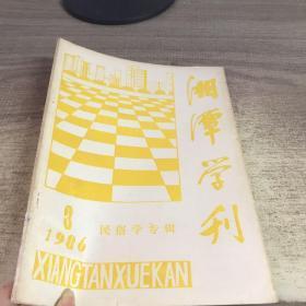婀�娼�瀛���1986骞寸��3�� 姘�淇�瀛�涓�杈�