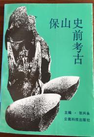 保山史前考古