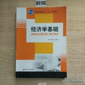 特价图书  经济学基础 9787567712126
