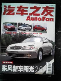 姹借溅涔���  2003.7