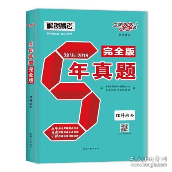 天利38套 2011-2015五年真题完全版:理科综合