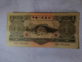 第二套人民币 叁元纸币