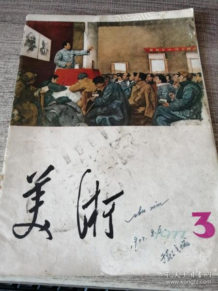 缇���1977骞寸��3��