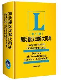朗氏德汉双解大词典 叶本度  外语教学与研究出版社 9787560089430