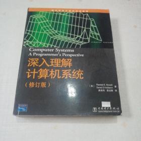 【正版,现货,有防伪,无字迹。】深入理解计算机系统(修订版)