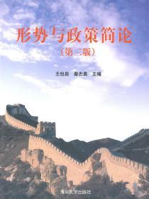 形势与政策简论(第2版) 王包泉,秦志勇  清华大学出版社 9787302234012