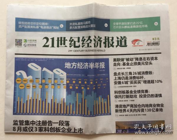 21世紀經濟報道 2019年 8月2日 星期五 第3490期 本期16版 郵發代號:45-118