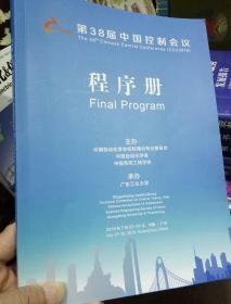 第38届中国控制会议程序册
