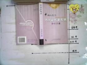 中西医结合内分泌代谢疾病诊疗手册