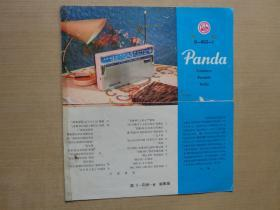 熊猫B-802-1型收音机说明书