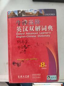 (特价) 牛津高阶英汉双解词典(第8版)9787100105279