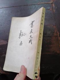《书法大成》1983年上海古籍书店,根据中央书店49年版复印