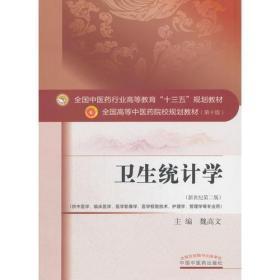 正版二手 卫生统计学 魏高文 中国中医药出版社 9787513248327