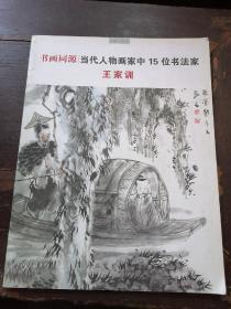 中国画协会副主度《王家训书画册》