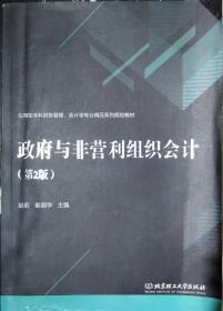 正版二手 政府与非营利组织会计(第2版)赵莉、秦国华  编 9787568270243