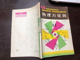 少年百科丛书:物理万花筒(插图本)馆藏 一版一印