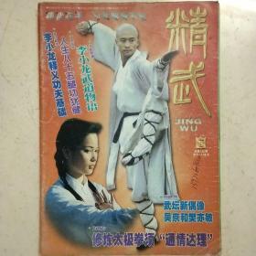 精武1999年第8期 李小龙释义功夫基础