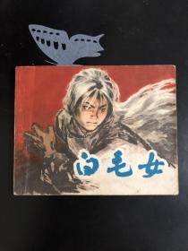 【白毛女】 华三川  1979年