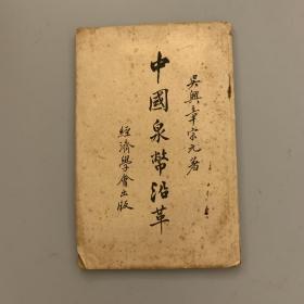 稀见钱币文献:《中国泉币沿革》