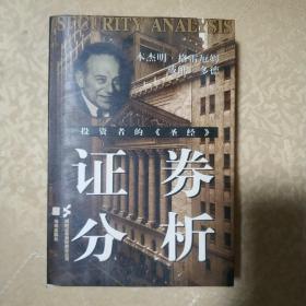 证券分析 海南出版社 第一版1版1934年版 本杰明格雷厄姆 大卫多德 邱巍 等译